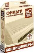 Фильтр для кондиционера Magic Power MP-FC2