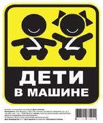 Наклейка на машину Дети в машине